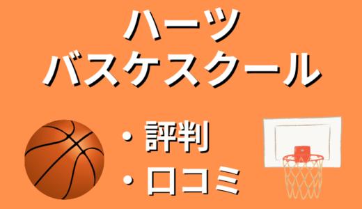 【解説】ハーツ・バスケスクールの評判や口コミ【月謝が高い?】