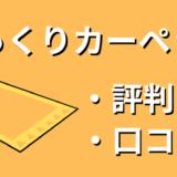 びっくりカーペットの評判・口コミ