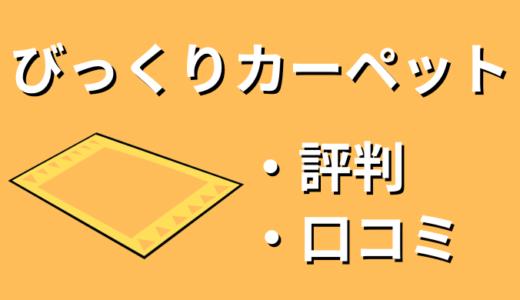 【怪しい】びっくりカーペットの評判・口コミ【解説】