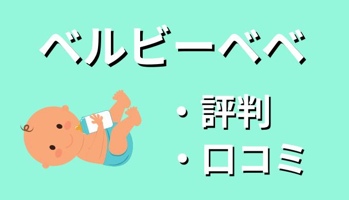 ベルビーベベの評判・口コミ