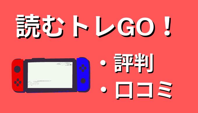 読むトレGO!の評判・口コミ