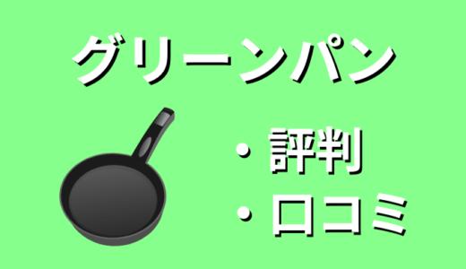 【評判】グリーンパン・フライパンの口コミは?【焦げ付きにくい】