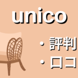 unico(ウニコ)の評判・口コミ