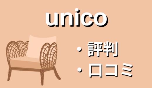 【解説】unico(ウニコ)家具の評判・口コミ【デメリット2つ】