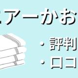 エアーかおるタオルの評判・口コミ