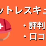 アットレスキューの評判・口コミ