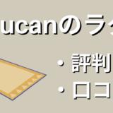 Cucanのラグ・評判と口コミ