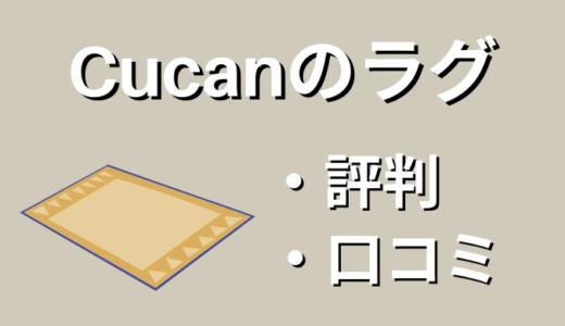 【解説】Cucan(クーカン)ラグの評判・口コミ【洗える?】
