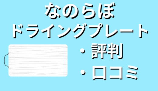 なのらぼ珪藻土ドライングプレートの評判・口コミ【デメリット2つ】