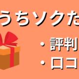 おうちソクタビの評判・口コミ