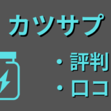 カツサプの評判・口コミ