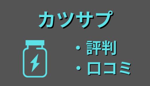 【解説】カツサプの評判・口コミ【効果ある?】
