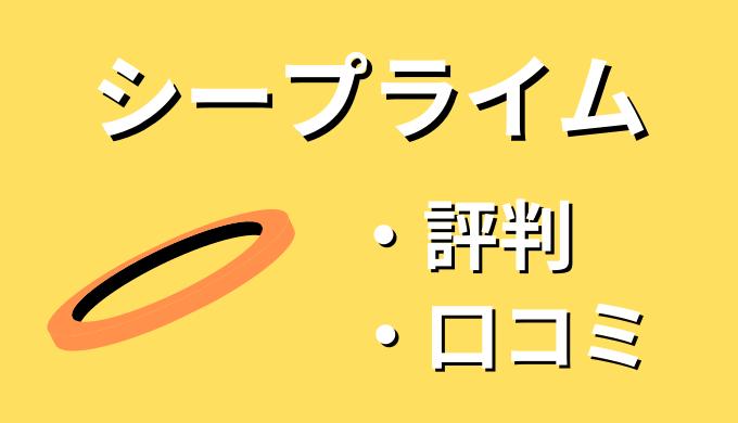 シープライムの評判・口コミ