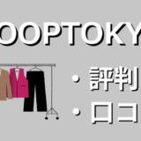 ROOPTOKYOの評判・口コミ