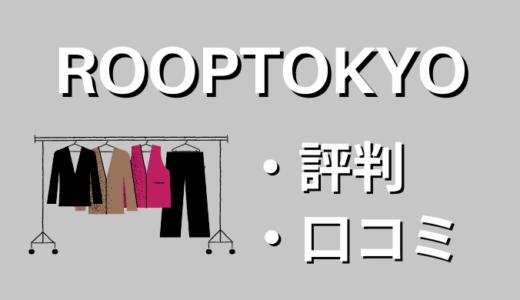 【解説】ROOPTOKYO(ループトウキョウ)の評判【偽物なの?】