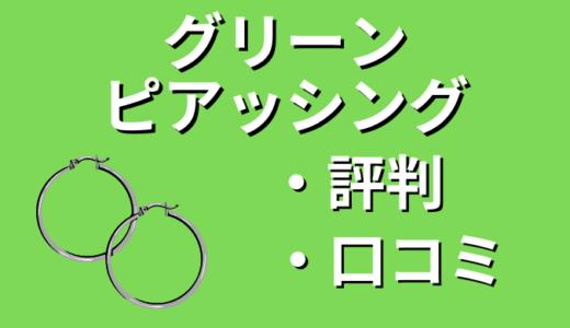 【解説】グリーンピアッシングの評判・口コミ【デメリット2つ】