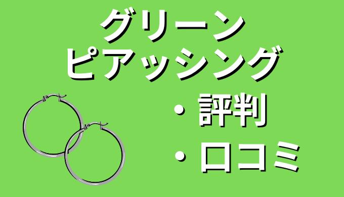 グリーンピアッシングの評判・口コミ
