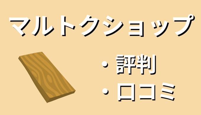 マルトクショップの評判・口コミ